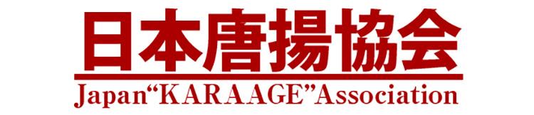 日本唐揚協会